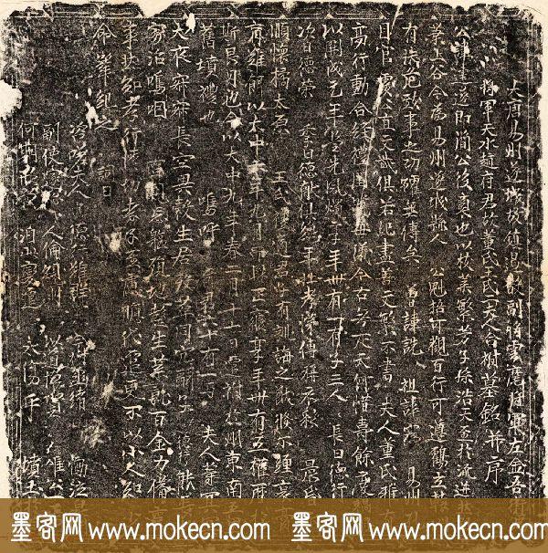 唐代石刻《赵建遂及夫人董氏王氏合葬墓志》