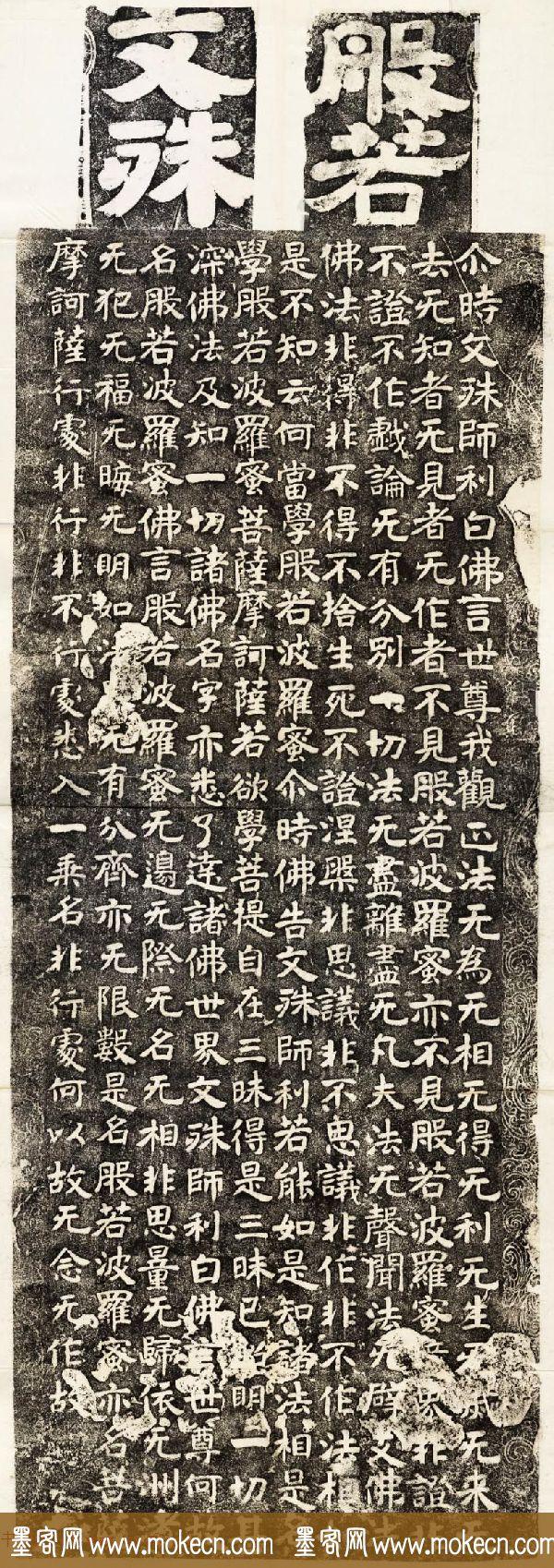 北齐书法碑刻《文殊师利般若经》全图