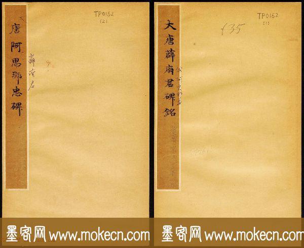 唐代楷书石刻欣赏《阿史那忠碑》合辑