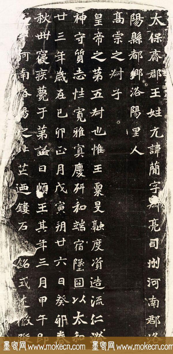 北魏书法石刻欣赏《元简墓志》高清全图