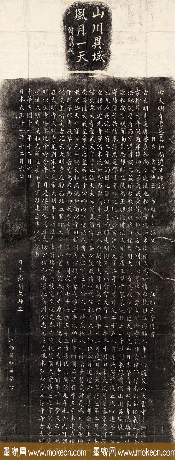 王景琦楷书《古大明寺唐鉴真和尚遗址碑记》整拓