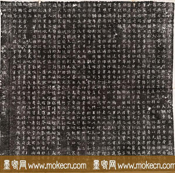 北魏书法石刻《元略墓志铭》民国拓本