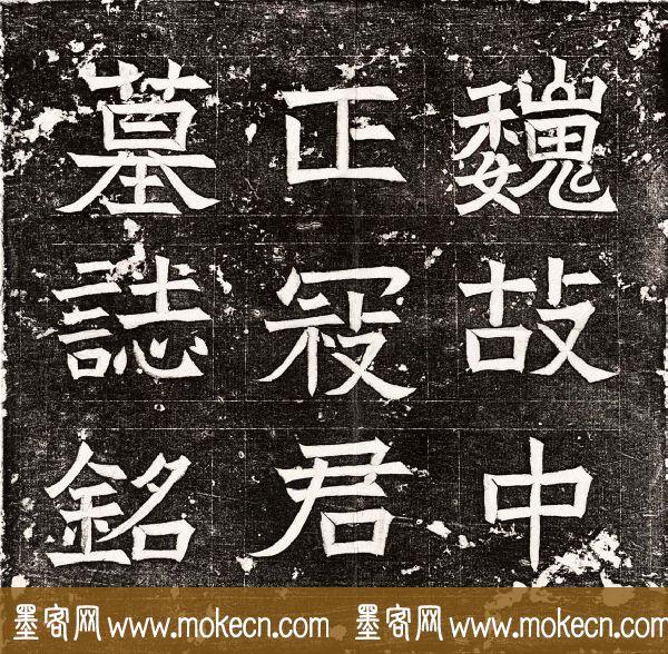 北周书法石刻《寇胤哲墓志铭》