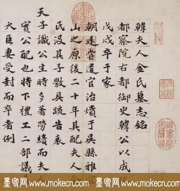 吴宽楷书墨迹赏析《韩夫人墓志铭》册