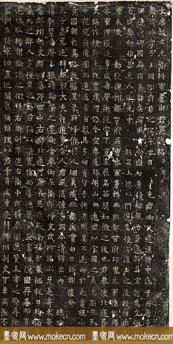 唐代楷书石刻《卢玢墓志》民国拓本