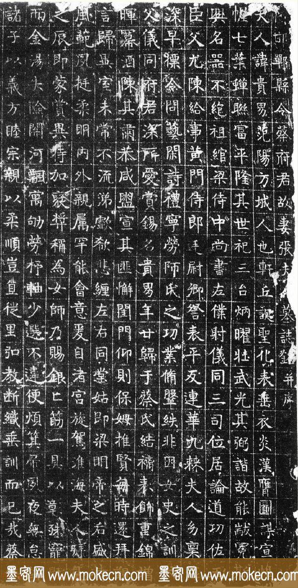 隋代楷书石刻拓片《张贵男墓志》