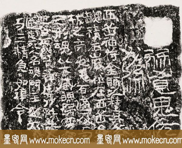汉代隶书西岳神符刻石