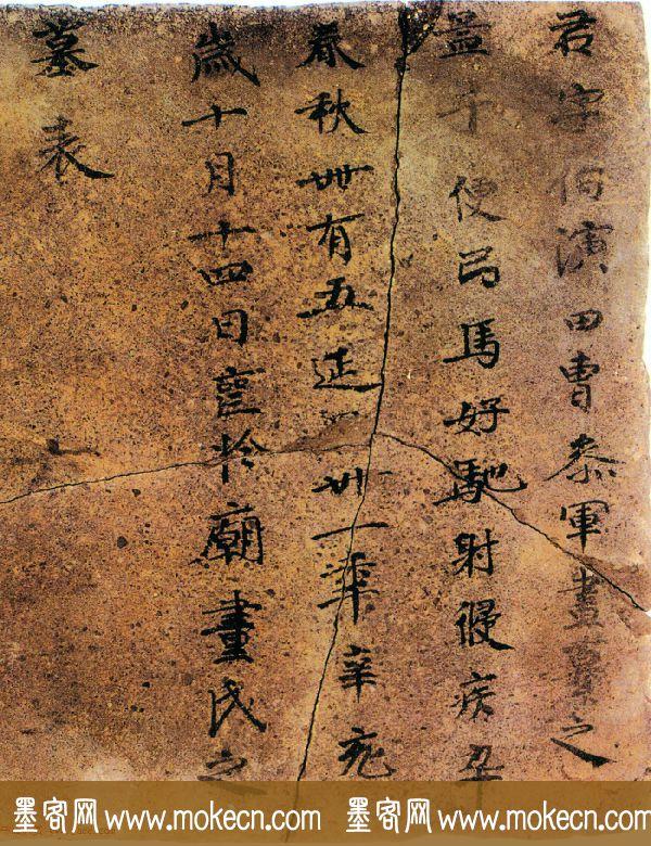 隋开皇十一年画伯演墓表砖文