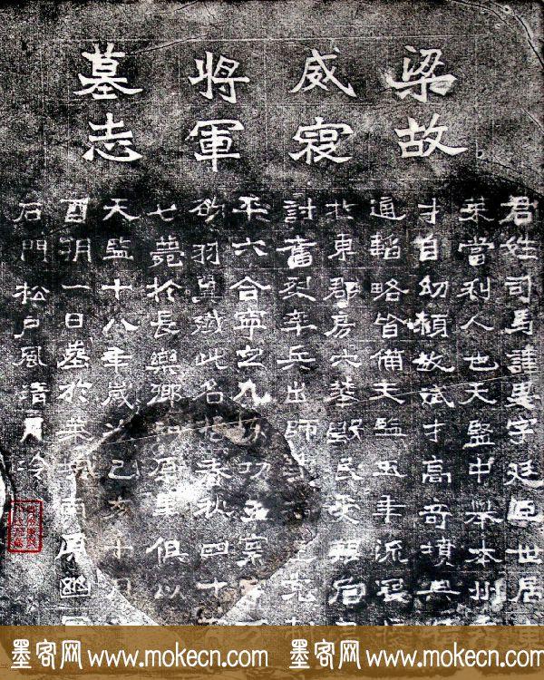 正书石刻《梁故威寝将军墓志》