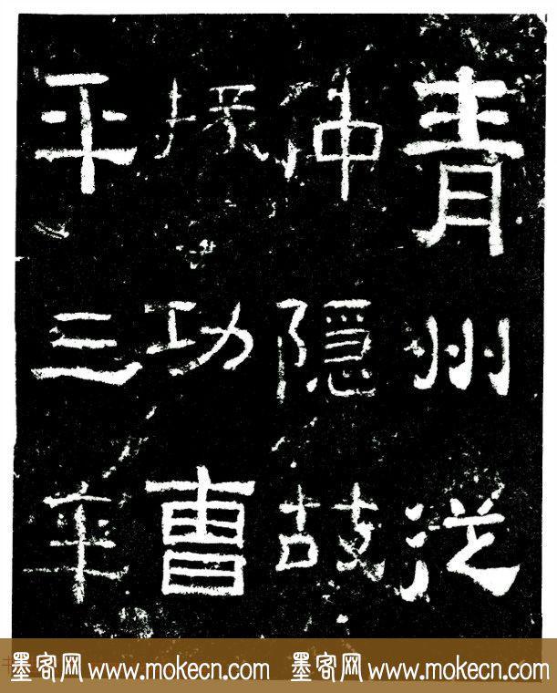 东汉隶书刻石《孙仲隐墓志》