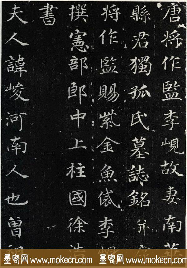 唐代徐浩楷书石刻《李岘妻独孤峻墓志》