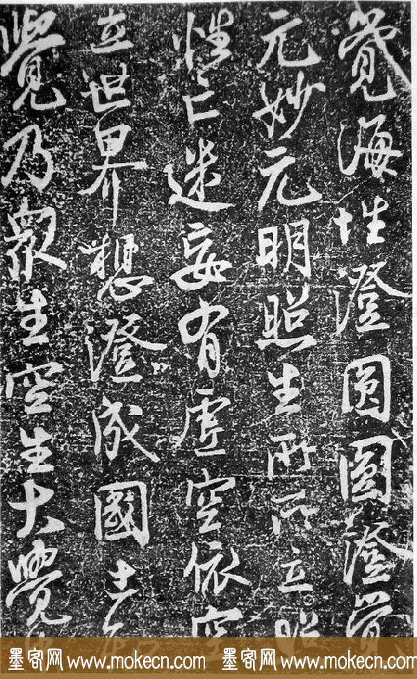 北宋蔡卞行书石刻欣赏《楞严经》