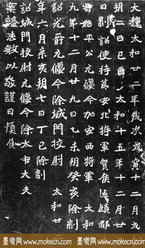 北魏书法石刻欣赏《元偃墓志》