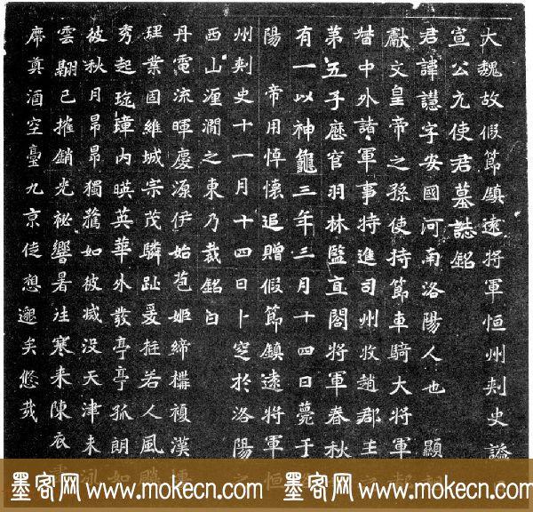 北魏正书石刻《元譿墓志》