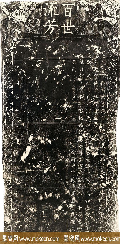 清代书法石刻《关帝庙碑》全图