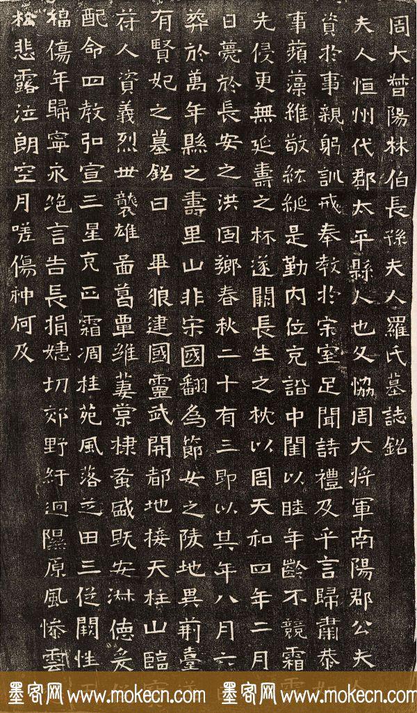 北周书法拓片《长孙君妻罗氏墓志》