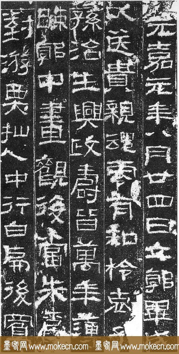 汉末隶书赏析《山东苍山元嘉元年画像石题记》