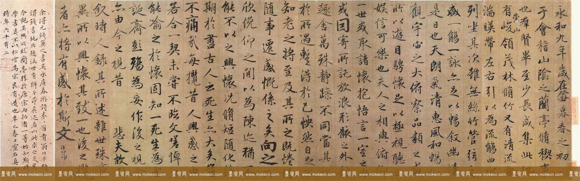 赵孟頫临《兰亭序》书法作品6种
