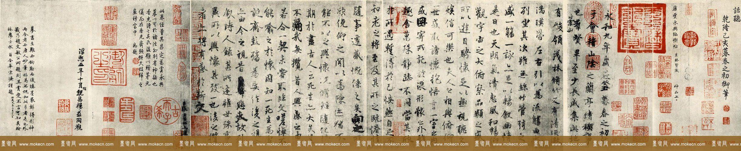 虞世南书法作品欣赏临《兰亭序》