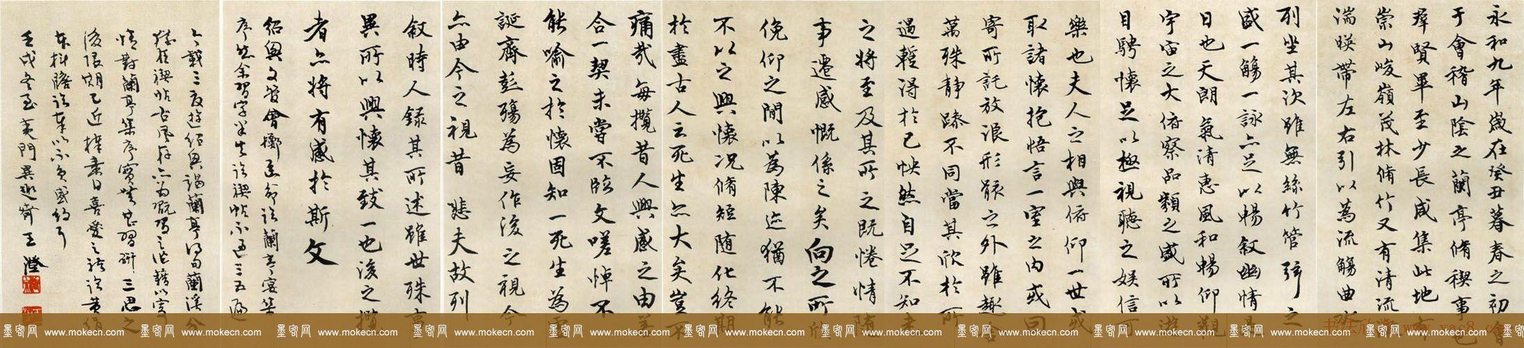 河南王澄书法作品临《兰亭序》