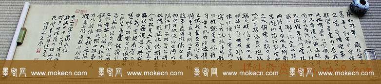 王金泉行书作品欣赏《兰亭序》
