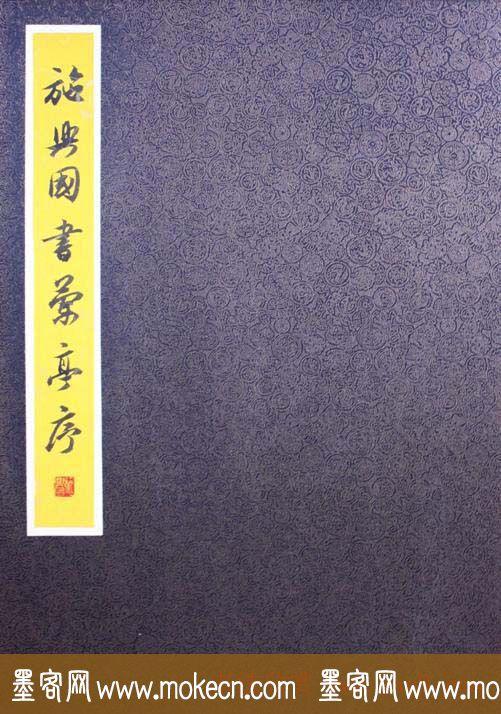施兴国楷书册页《兰亭序》