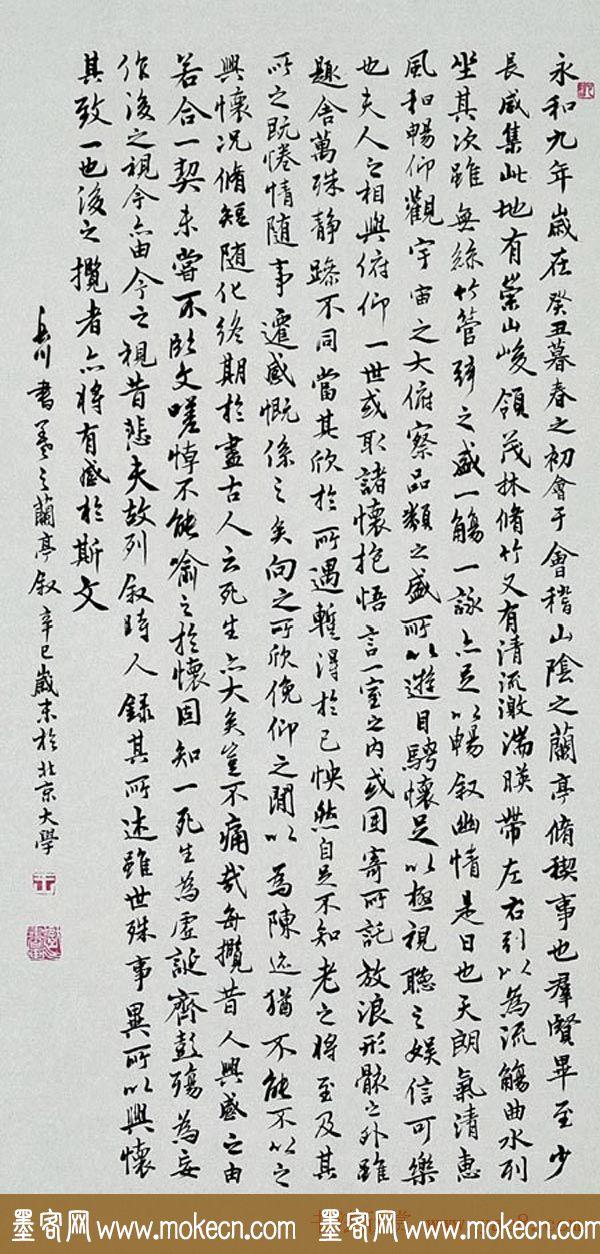 王岳川书法作品临兰亭序