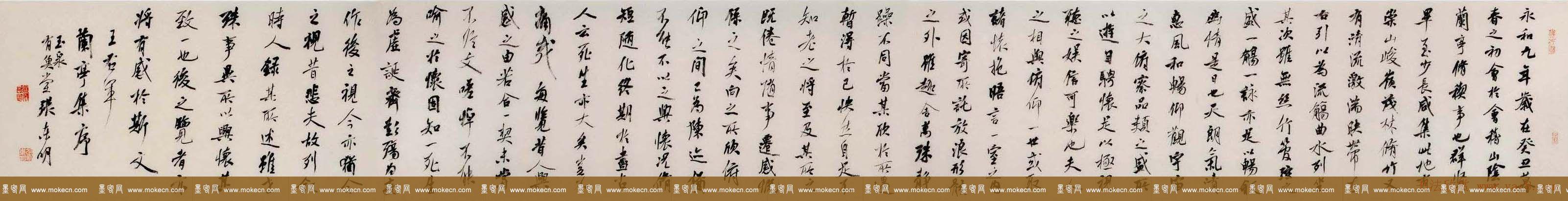 张东明书法手卷王右军兰亭集序