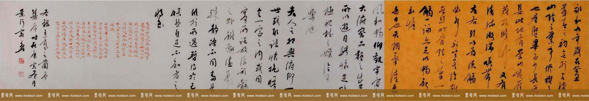 张高山书法録王羲之兰亭集序