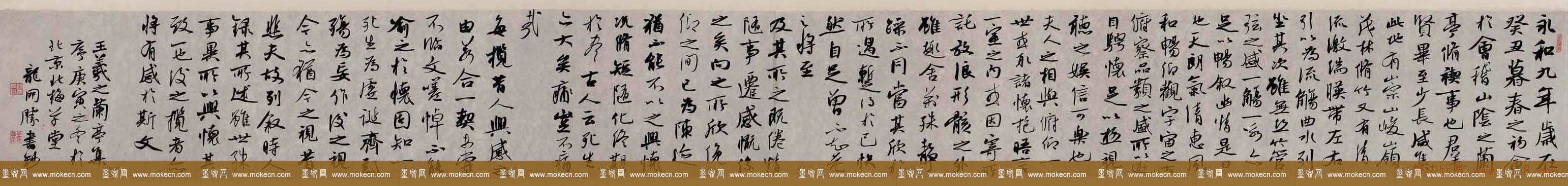 龙开胜行书欣赏王羲之兰亭集序卷
