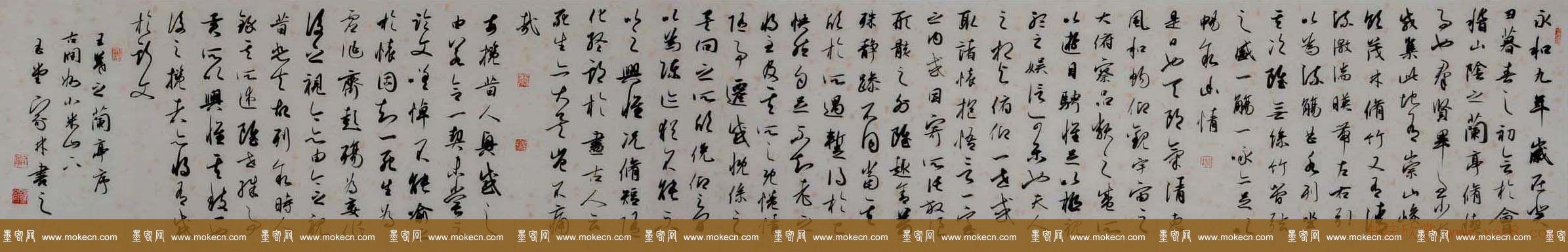 宇文家林书法手卷王羲之兰亭序