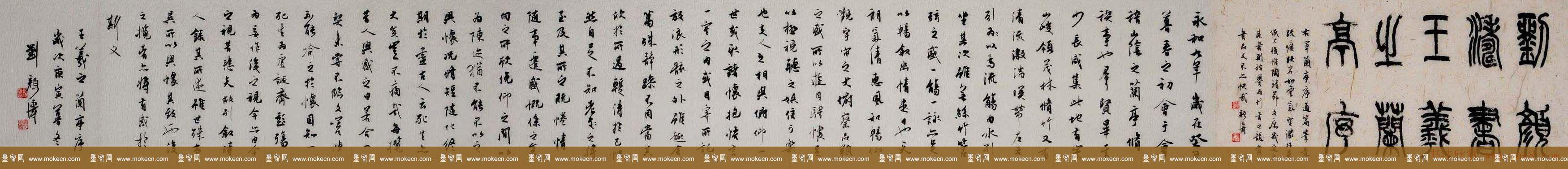 刘颜涛书王羲之兰亭序书法手卷