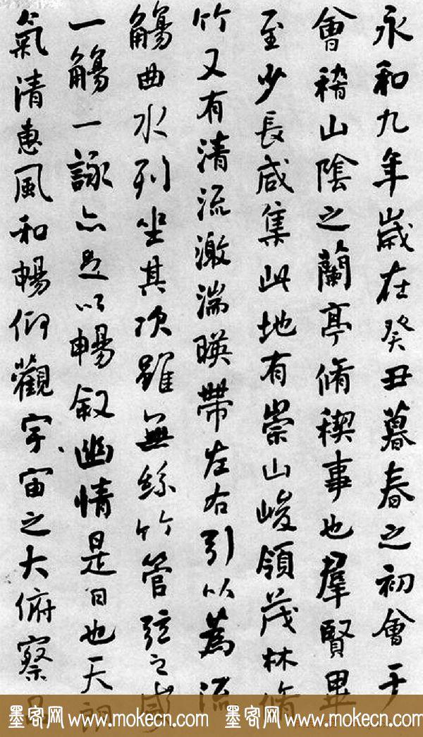 何绍基书法赏析临《兰亭序》