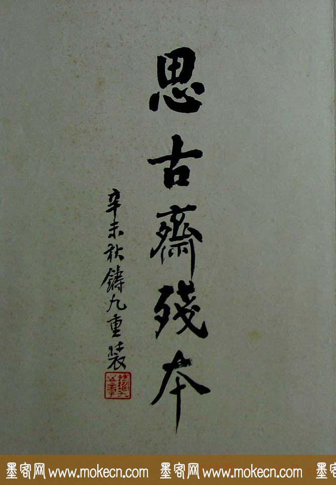 书法拓片《颖上兰亭序思古斋残本》