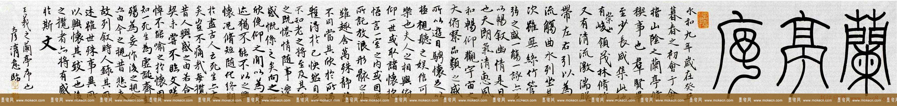 刘彦湖书法手卷意临王羲之兰亭序
