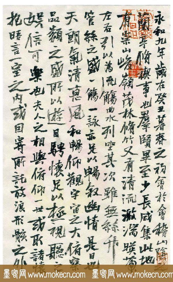 大连王峰书法册页《钰盦书兰亭序》