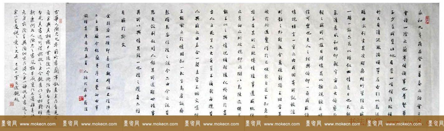 华人德书法手卷兰亭序作品欣赏