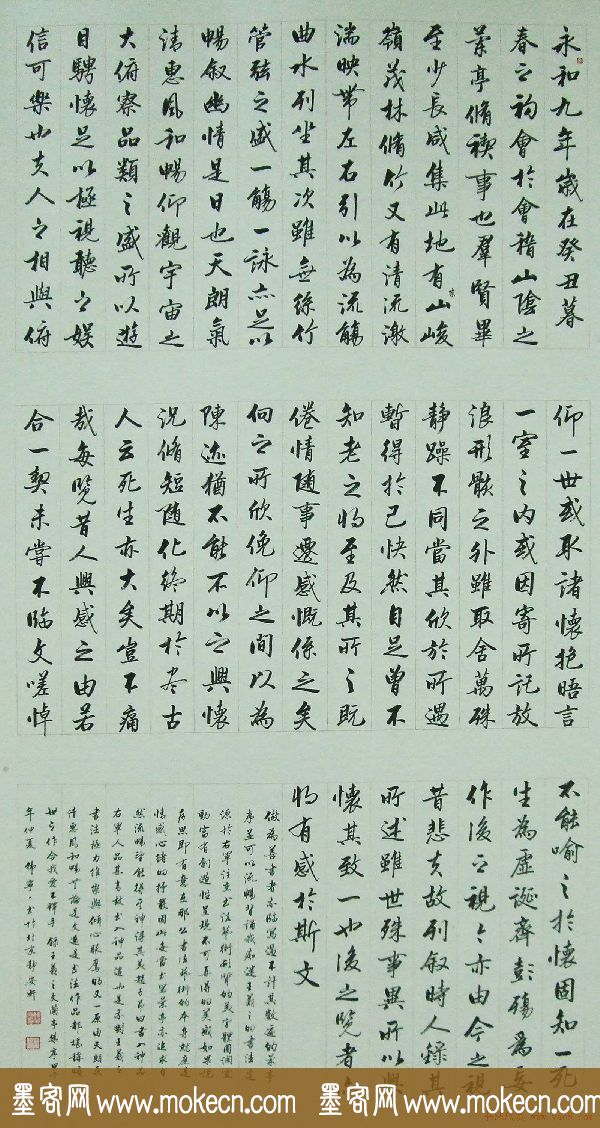 韩宁宁书法作品临右军兰亭序2幅