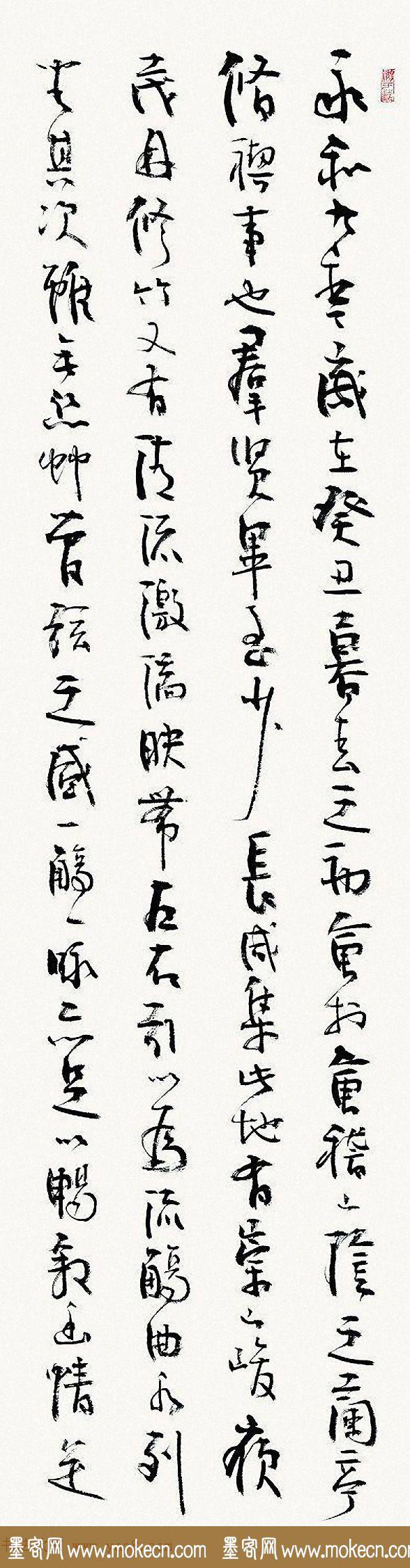 张海书王羲之兰亭集序全文