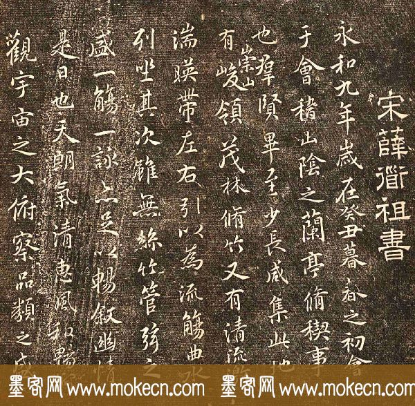 薛绍彭书法《临王羲之兰亭序》两种