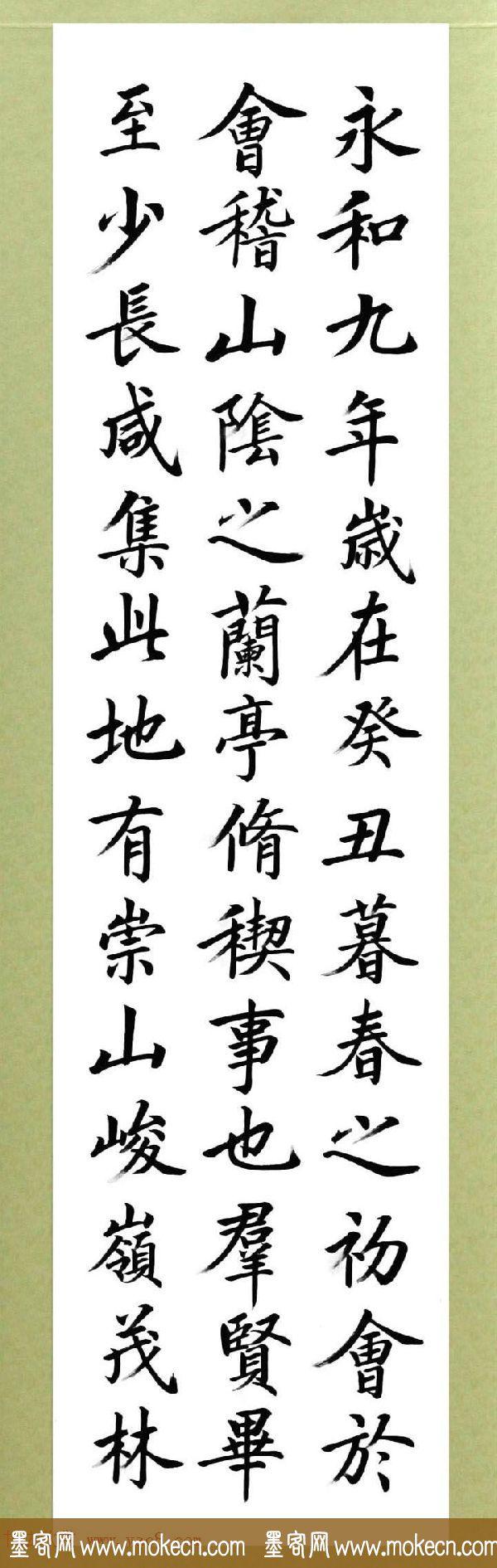 张志和楷书作品《王羲之兰亭序》