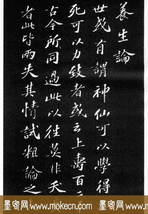 苏轼小楷欣赏《养生论》拓本