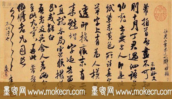 米芾书法墨迹图片欣赏