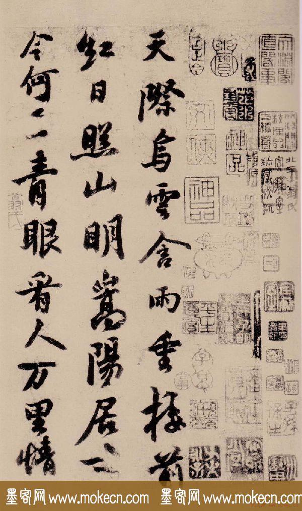 苏轼行书欣赏《天际乌云帖》