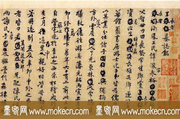黄庭坚书法《墓志铭稿卷》欣赏