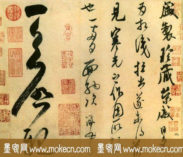 米芾书法《盛制帖》艺术赏析(大图)