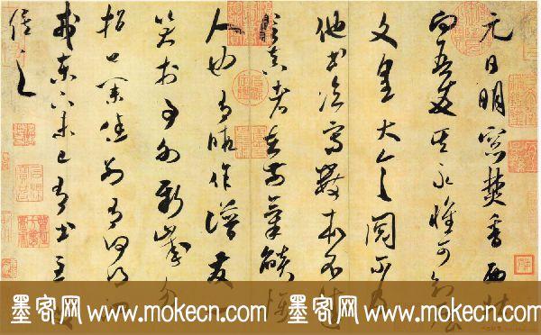 米芾草书《元日帖》艺术赏析(大图)
