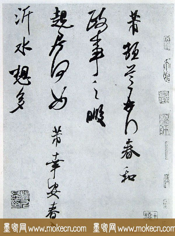 米芾书法《政事帖》艺术赏析