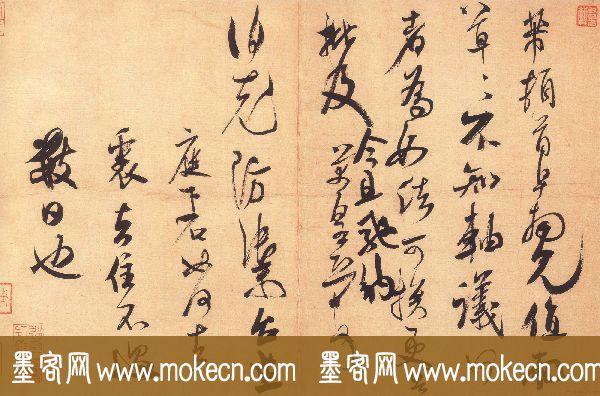 米芾行书欣赏信札《值雨帖》高清大图