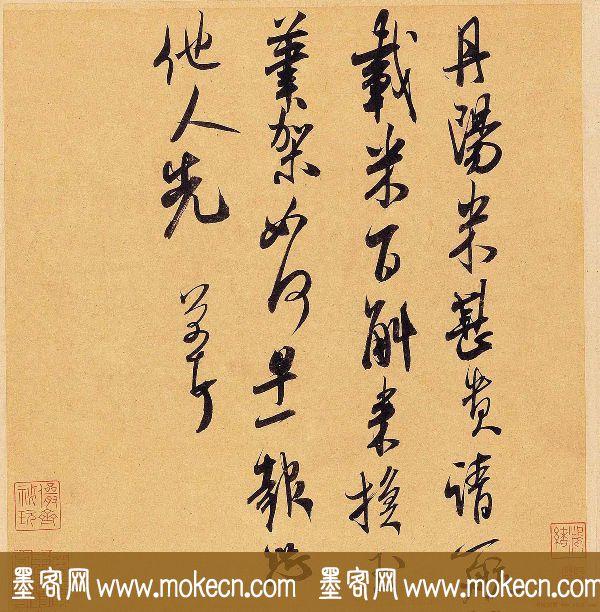 米芾书法艺术赏析尺牍《丹阳帖》